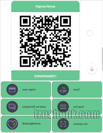 QR-код в Viber