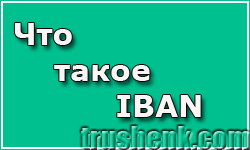 Код IBAN