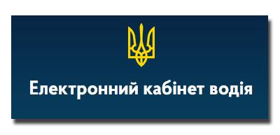 Электронный кабинет водителя Украина