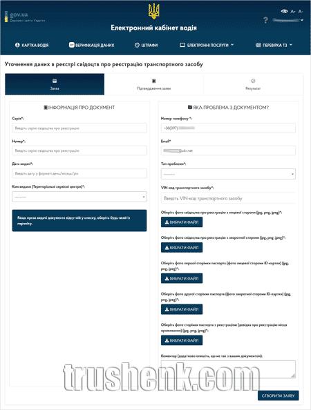 Форма для заполнения заявки