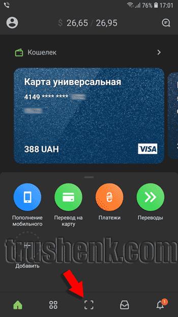 Кнопка сканера в приложении