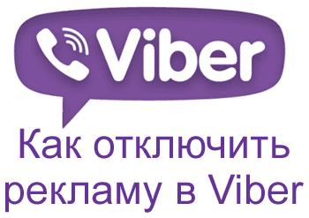 Как убрать рекламу в Viber