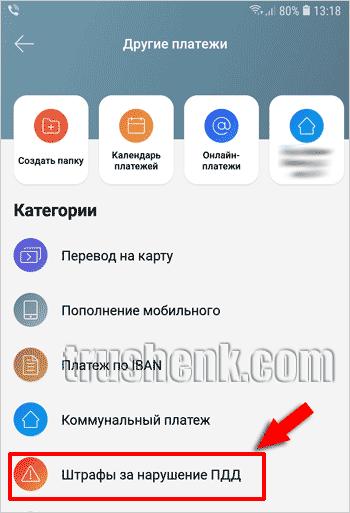 Оплата штрафа ПДД через приложение Монобанк