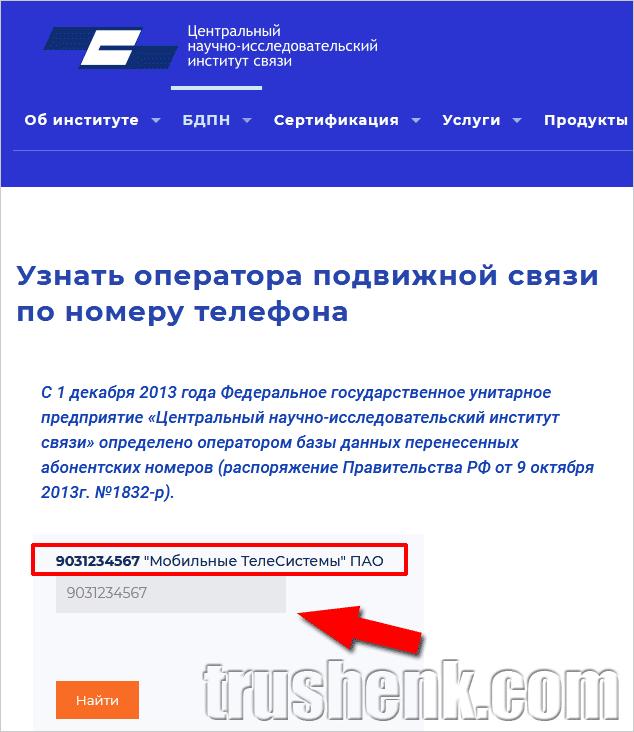 Определение оператора по номеру телефона. Россия