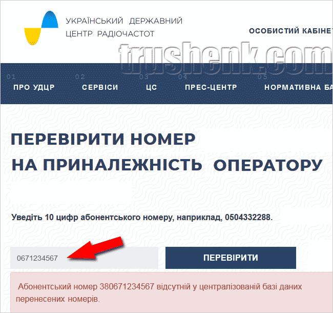 Проверка переноса номера Украина
