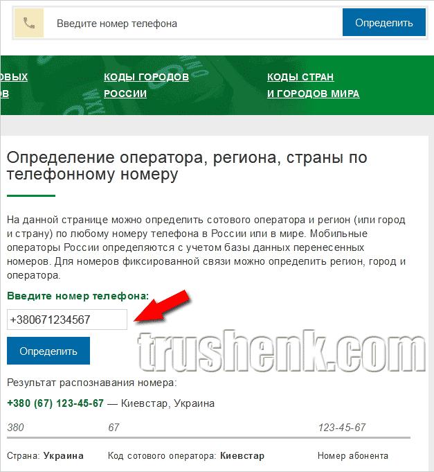 Определение оператора по номеру. Украина