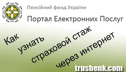 Как узнать страховой стаж в Украине