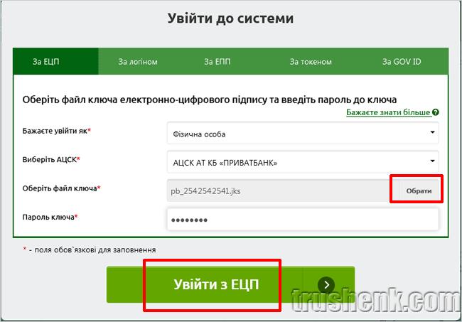 Выбираем файл ключа и вводим пароль