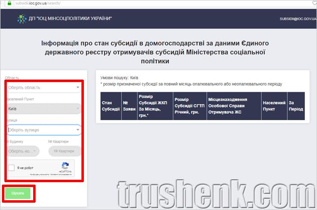 Ввод адреса на сайте Минсоцполитики Украины