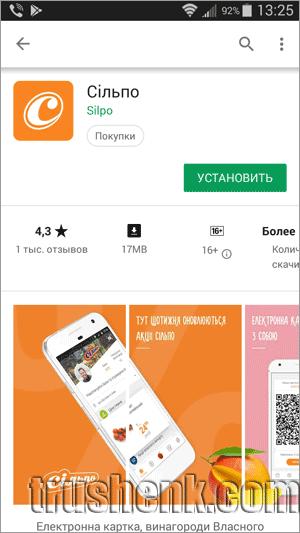 не устанавливается приложение винлайн на андроид