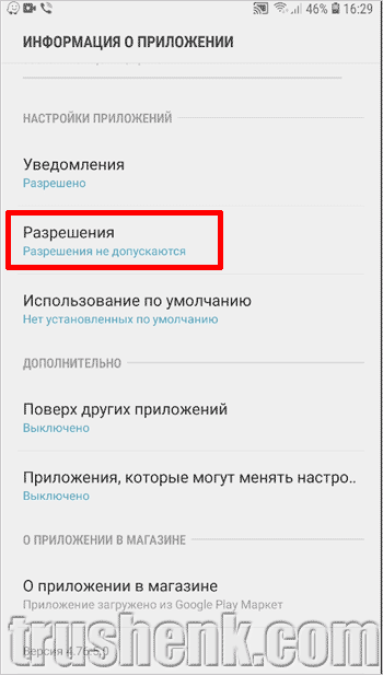 Настройки приложения в телефоне
