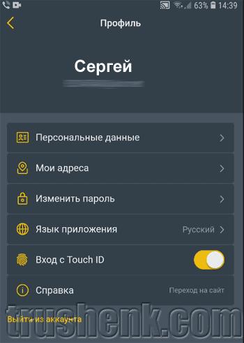 Профиль приложения Коммуналка