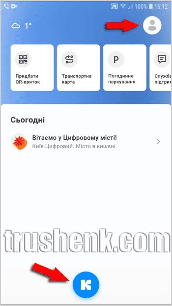Главная страница приложения Киев Цифровой