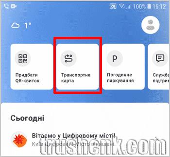Выбор меню для добавления транспортной карты в приложение