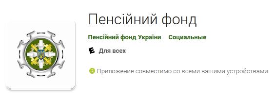 Мобильное приложение Пенсионный фон Украины