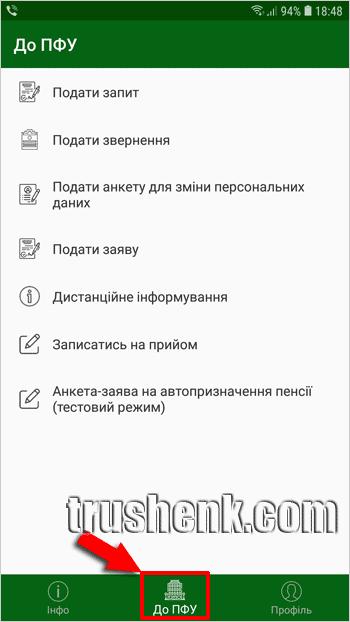 Страницы приложения Пенсионный фон