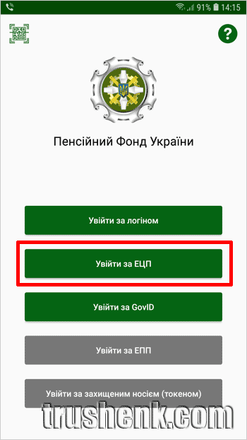 Вход в приложение по электронно подписи ЭЦП