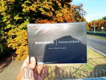 Пакет Монобанка, который вы получаете на руки