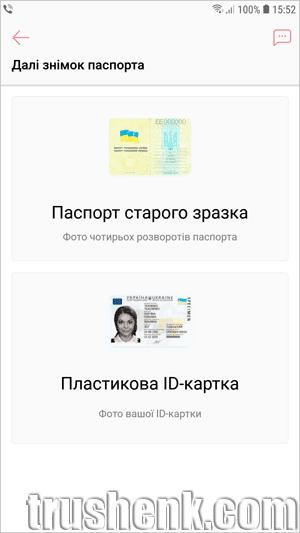 Выбираем, какой у нас паспорт