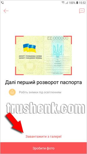 Делаем снимок страниц паспорта