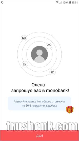Партнер, по ссылке которого вы загрузили приложение Монобанк