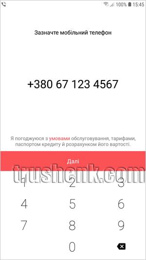 Ввод контактного номера при регистрации в приложении