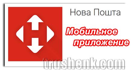 Приложение для телефона Нова Пошта