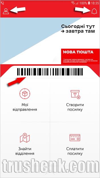 Начало регистрации в приложении