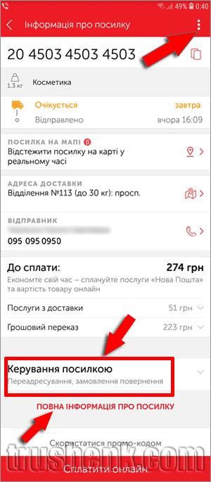 Информация про посылку