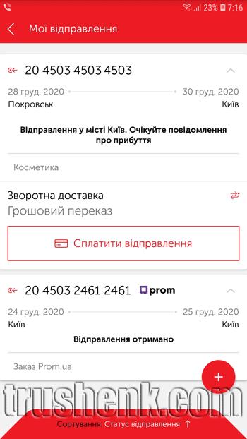 Мои отправления в приложении Новая Почта