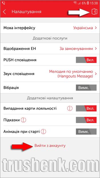 Настройки приложения НП