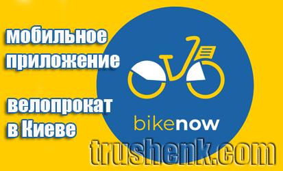 приложение bikenow