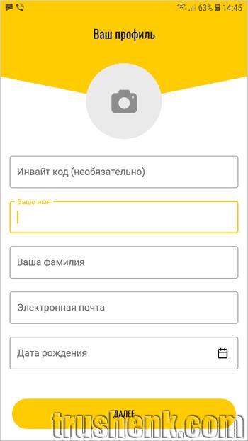 Заполняем данные профиля в приложении