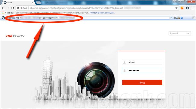 Как через Google Chrome смотреть видеорегистраторы и ip