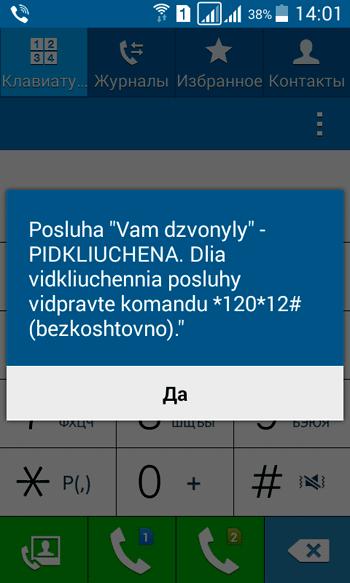 Как заказать экстра деньги на мтс украина
